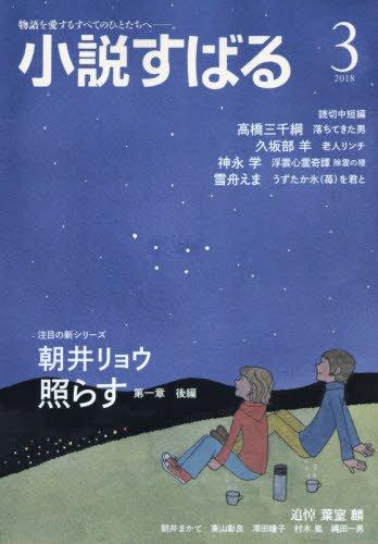 小説すばる 2018年 03 月号 [雑誌]