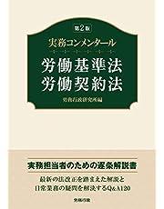 第2版 実務コンメンタール労働基準法・労働契約法 (労政時報選書)