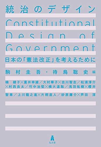 統治のデザインー日本の「憲法改正」を考えるために
