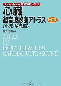 心臓超音波診断アトラス〜小児・胎児編〜 改訂版 (Atlas Series超音波編)