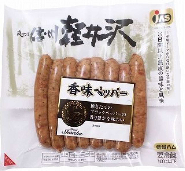 《冷蔵》 信州ハム 爽やか信州軽井沢 香味ペッパーポークウインナー 160g