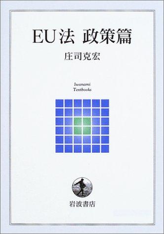 EU法 政策篇 (岩波テキストブックス)