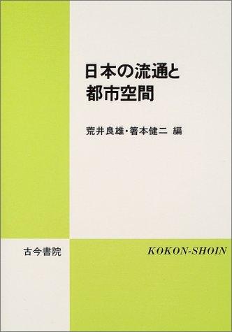 日本の流通と都市空間