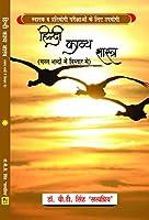 Hindi Kavya Shastra (SaralShabo Me Vistar Se)