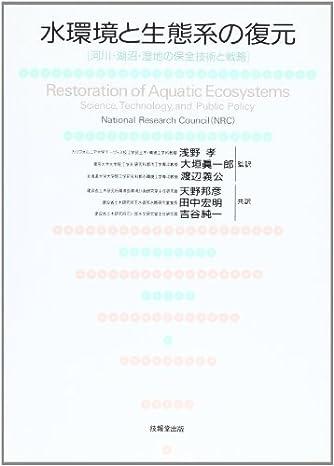 水環境と生態系の復元―河川・湖沼・湿地の保全技術と戦略