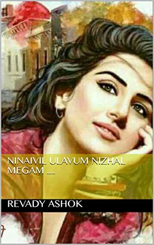 Ninaivil Ulavum Nizhal Megam .... (Tamil Edition)