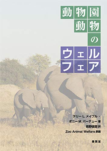 動物園動物のウェルフェア Zoo Animal Welfare