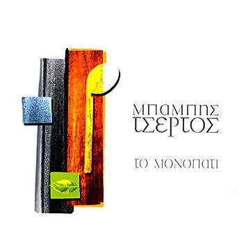 To Monopati