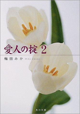 愛人の掟〈2〉 (角川文庫)の詳細を見る