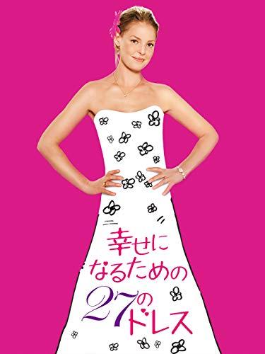 幸せになるための27のドレス (字幕版)