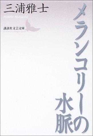 メランコリーの水脈 (講談社文芸文庫)の詳細を見る
