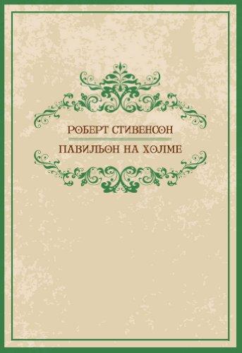 Pavilon na holme: Russian Language (Russian Edition)