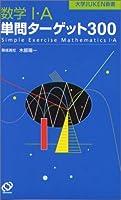 数学I・A単問ターゲット300 (大学JUKEN新書)