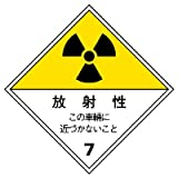 ユニット 放射能標識 817-69 運搬用 車両