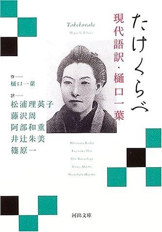 たけくらべ 現代語訳・樋口一葉 (河出文庫)