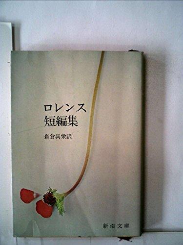 ローレンス短篇集 (1957年)』|感想・レビュー - 読書メーター