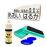 水浴び象さん お名前スタンプ スタンプ台 補充インク 青 メールオーダー式 No.1 (スタンプ台・補充インク付き/青)