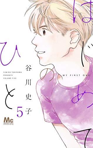 はじめてのひと 5 (マーガレットコミックス)