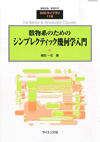 数物系のためのシンプレクティック幾何学入門 2015年 07 月号 [雑誌]: 数理科学 別冊