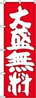 大盛無料 赤地 のぼり SNB-1259(受注生産)