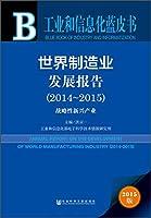 工业和信息化蓝皮书·世界制造业发展报告(2014-2015):战略性新兴产业(2015版)