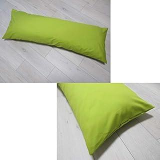 枕カバー ピロケース ロングクッションカバー 43X90㎝ 無地カラー アップルグリーン