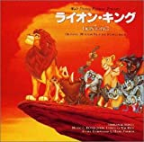 ライオン・キング ― オリジナル・サウンドトラック (日本語版)