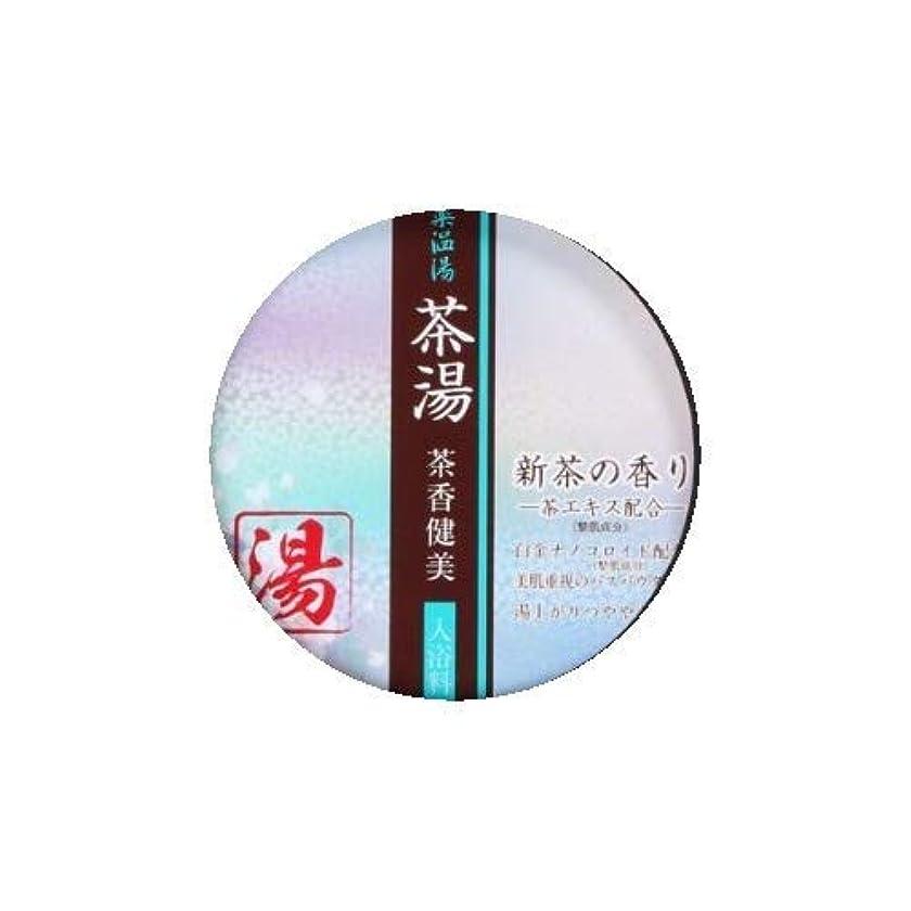 概念純度同じ薬温湯 茶湯 入浴料 新茶の香り POF-10S