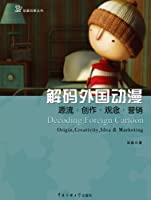 Decode Foreign Animation-Orign, Creation, Ideas and Marketing (Chinese Edition)