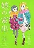 娘の家出 2 (ヤングジャンプコミックス)