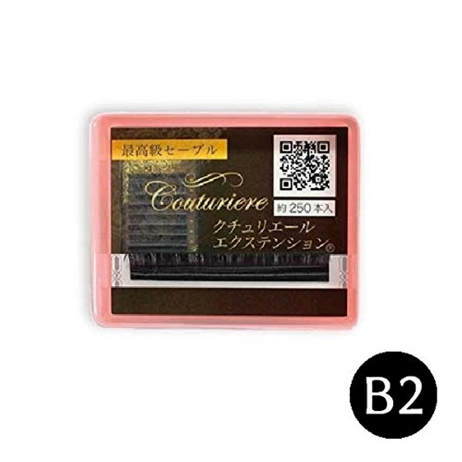 勢いセント経済的まつげエクステ マツエク クチュリエール B2カール (1列) (0.10mm 6mm)
