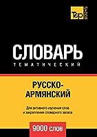 Русско-армянский тематический словарь 9000 с&#