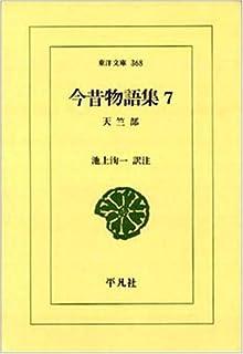 今昔物語集 7 天竺部 (東洋文庫 368)
