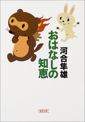 おはなしの知恵 (朝日文庫)