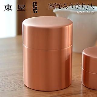 【東屋?あづまや】茶筒 大 /銅/茶葉/コーヒー