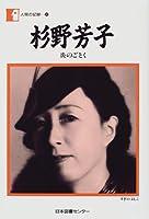 杉野芳子―炎のごとく (人間の記録 (30))