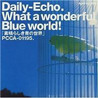 素晴らしき青の世界