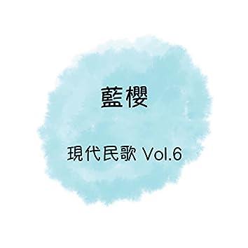 現代民歌, Vol. 6