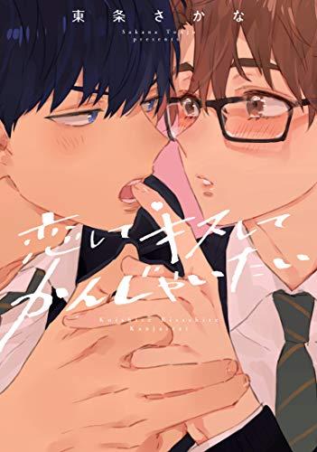 恋して キスして かんじゃいたい (G-Lish Comics)