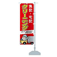 クリーニング のぼり旗 サイズ選べます(コンパクト45x150cm 右チチ)