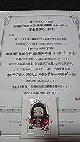 劇場版鬼滅の刃無限列車編キャンペーン品