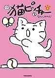 猫ピッチャー4 (単行本)