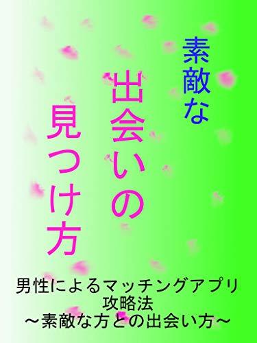 素敵な出合いの見つけ方: 素敵な方との出会い方 (恋愛マニュアル本)