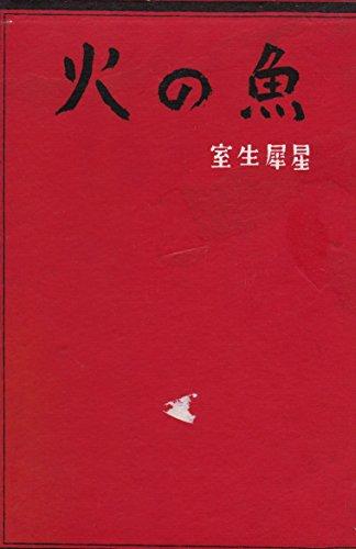 火の魚 (1960年)