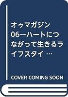 オゥマガジン 06―ハートにつながって生きるライフスタイルマガジン 特集:誰かのために役に立つ