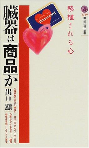 臓器は「商品」か―移植される心 (講談社現代新書)