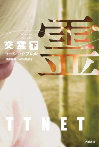 交霊 〔下〕 (ハヤカワ・ミステリ文庫)