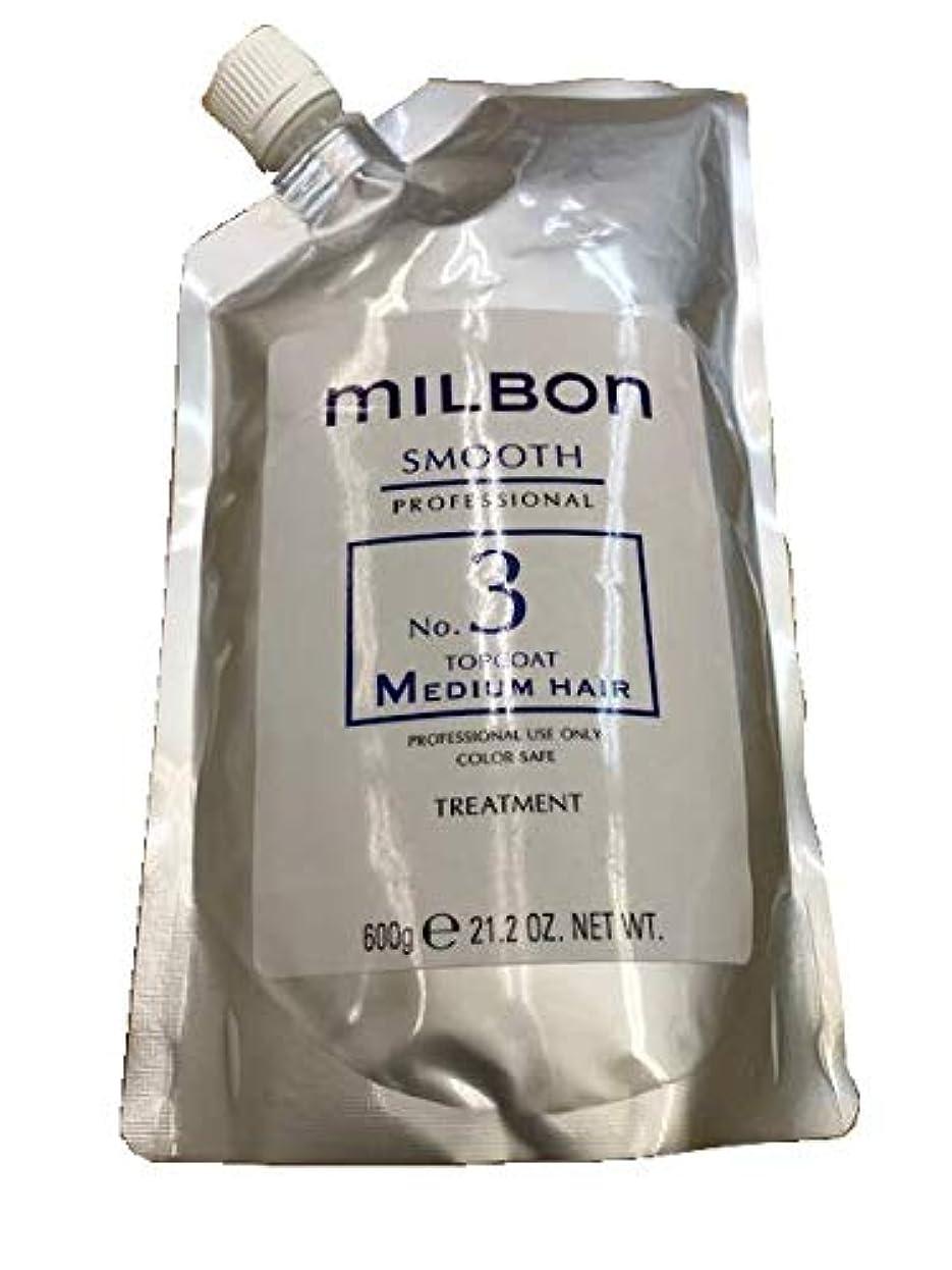 煩わしい眠いですアトミックミルボン スムースNo3 ミディアムヘア ヘアトリートメント 600g
