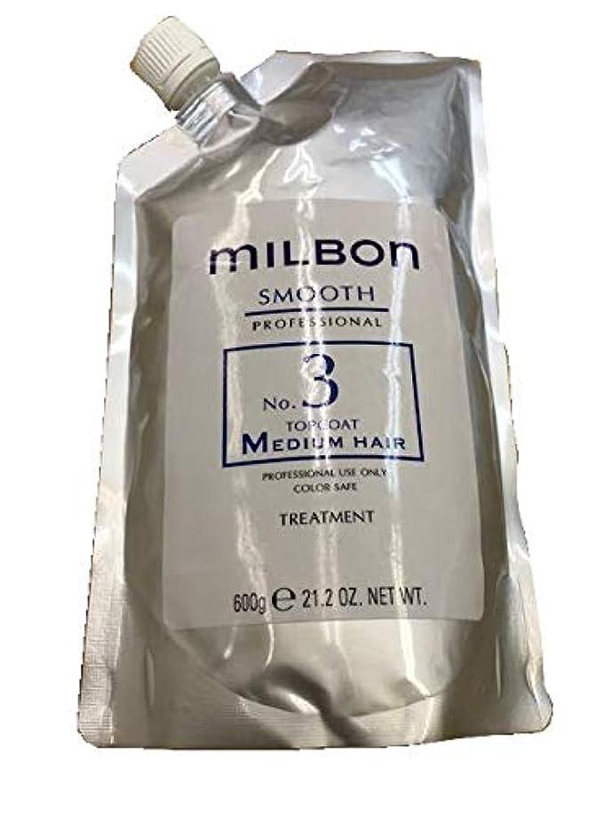 温かい材料パステルミルボン スムースNo3 ミディアムヘア ヘアトリートメント 600g