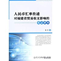 RMB exchange rate balance transfer empirical study of the impact of trade on Fujian Province(Chinese Edition)